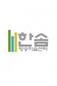 송학동주민센터 고객님