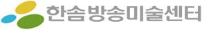 한솜방송미술센터 메인